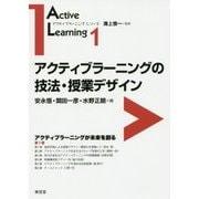 アクティブラーニングの技法・授業デザイン(アクティブラーニング・シリーズ〈1〉) [全集叢書]