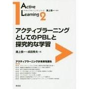 アクティブラーニングとしてのPBLと探究的な学習(アクティブラーニング・シリーズ〈2〉) [全集叢書]