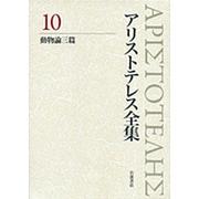 アリストテレス全集〈10〉動物論三篇 新版 [全集叢書]