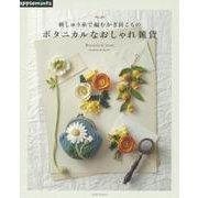 かわいいかぎ針編み 刺しゅう糸で編むボタニカルこもの (アサヒオリジナル) [ムックその他]