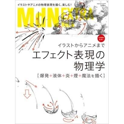 MdN EXTRA Vol.4 エフェクト表現の物理学 爆発+液体+炎+煙+魔法を描く イラストからアニメまで [ムックその他]