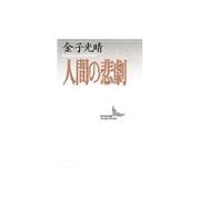 人間の悲劇(講談社文芸文庫) [文庫]