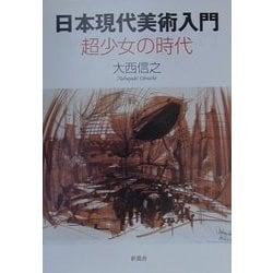 日本現代美術入門―超少女の時代 [単行本]