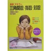 坂田アキラの三角関数・指数・対数が面白いほどわかる本―苦手な人でも得意な人でも今の偏差値から20上がる!(数学が面白いほどわかるシリーズ) [単行本]