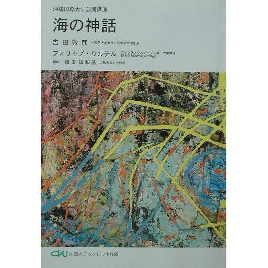 海の神話(沖国大ブックレット〈No.9〉) [単行本]