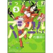 崖っぷち天使マジカルハンナちゃん 3 完結 (バンブーコミックス) [コミック]