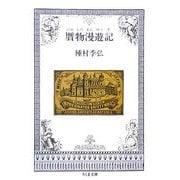 贋物漫遊記(ちくま文庫) [文庫]