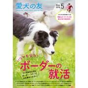 愛犬の友 2016年 05月号 [雑誌]