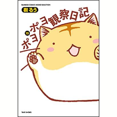 ポヨポヨ観察日記【通常版】 15 完結 (バンブーコミックス) [コミック]