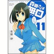 森田さんは無口 11 (バンブーコミックス) [コミック]