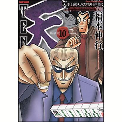 天 新装版 10 (近代麻雀コミックス) [コミック]