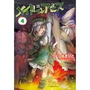 メイドインアビス 4 (バンブーコミックス) [コミック]