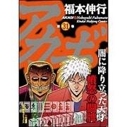 アカギ 31 (近代麻雀コミックス) [コミック]