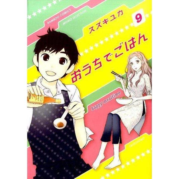 おうちでごはん 9 (バンブーコミックス) [コミック]
