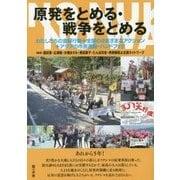原発をとめる・戦争をとめる―わたしたちの金曜行動+全国のさまざまなアクション+アジアの市民運動・ハンドブック [単行本]