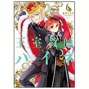 王室教師ハイネ(6) (Gファンタジーコミックス) [コミック]