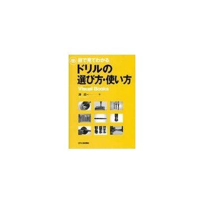 目で見てわかるドリルの選び方・使い方(Visual Books) [単行本]
