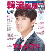 韓流旋風 2016年 05月号 vol.66 [雑誌]