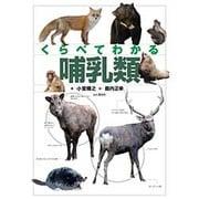 くらべてわかる哺乳類―日本の哺乳類全種を掲載 [単行本]