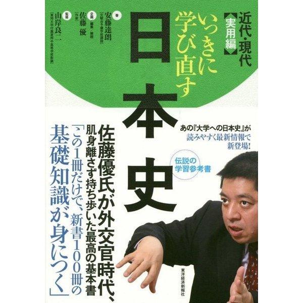 いっきに学び直す日本史 近代・現代 実用編 [単行本]