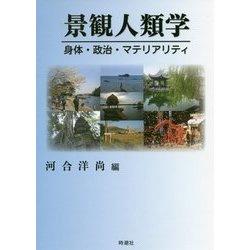 景観人類学―身体・政治・マテリアリティ [単行本]