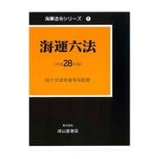 海運六法〈平成28年版〉(海事法令シリーズ〈1〉) [単行本]