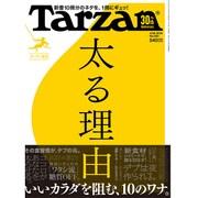 Tarzan (ターザン) 2016年 4/28号 [雑誌]