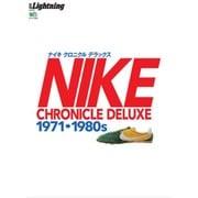別冊Lightning Vol.150 ナイキクロニクル デラックス: エイムック [ムックその他]