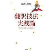 翻訳技法実践論: 『星の王子さま』をいかに訳したか [単行本]