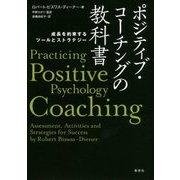 ポジティブ・コーチングの教科書: 成長を約束するツールとストラテジー [単行本]