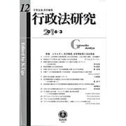 行政法研究 第12号 [全集叢書]
