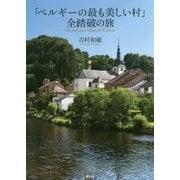 「ベルギーの最も美しい村」全踏破の旅 [単行本]