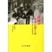 京城のモダンガール: 消費・労働・女性から見た植民地近代 [単行本]