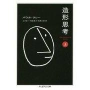 造形思考〈上〉(ちくま学芸文庫) [文庫]