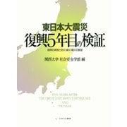 東日本大震災 復興5年目の検証―復興の実態と防災・減災・縮災の展望 [単行本]