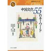 中国文化 55のキーワード [全集・双書]
