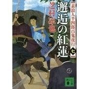 素浪人半四郎百鬼夜行(七) 邂逅の紅蓮 (講談社文庫) [文庫]