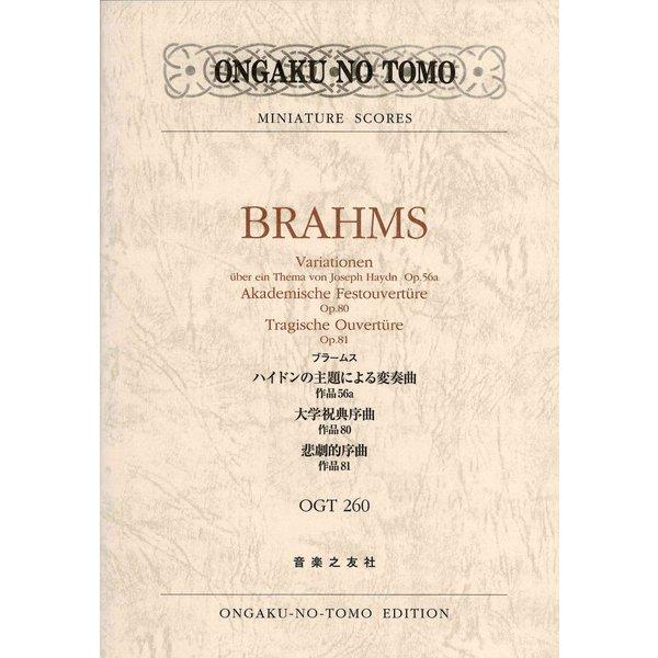 ブラームス ハイドンの主題による変奏曲作品56a、大学祝典序曲作品80、悲劇的序曲作品81(ミニチュア・スコア OGT 260) [単行本]