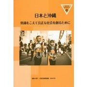 日本と沖縄―常識をこえて公正な社会を創るために(IMADRブックレット〈16〉) [全集叢書]