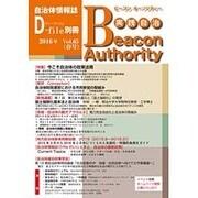 Beacon Authority 実践自治 Vol.65 春号 2016年 (自治体情報誌D-file別冊) [ムックその他]