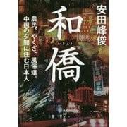和僑―農民、やくざ、風俗嬢。中国の夕闇に住む日本人(角川文庫) [文庫]