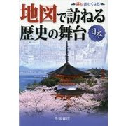 地図で訪ねる歴史の舞台 日本 8版 [単行本]