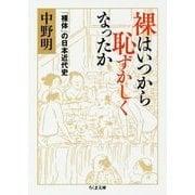 裸はいつから恥ずかしくなったか―「裸体」の日本近代史(ちくま文庫) [文庫]