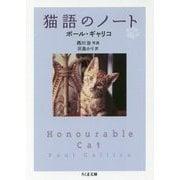 猫語のノート(ちくま文庫) [文庫]
