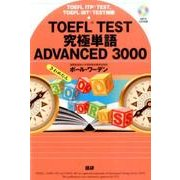 TOEFL TEST究極単語ADVANCED3000 [単行本]