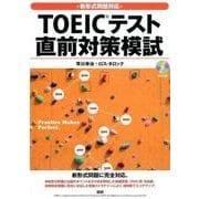 TOEICテスト直前対策模試-新形式問題対応 [単行本]