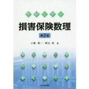 例題で学ぶ損害保険数理 第2版 [単行本]