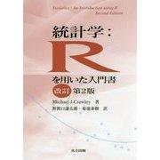 統計学:Rを用いた入門書 改訂第2版 [単行本]