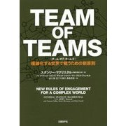 TEAM OF TEAMS(チーム・オブ・チームズ)―複雑化する世界で戦うための新原則 [単行本]