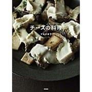 チーズの料理 [単行本]